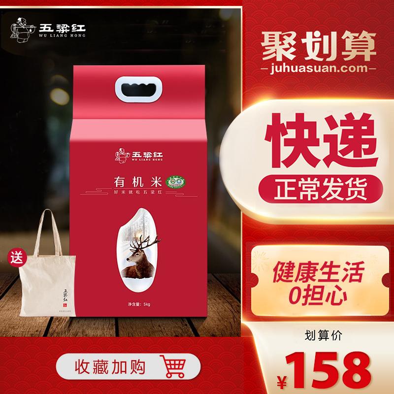 五粱红五常大米有机稻花香2号5kg东北五常大米特级黑龙江19年新米