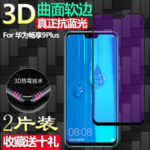 Huawei enjoy 9Plus tempered film JKM-AL00B full screen AL00A cover AL00 eye protection anti-blue light TL00 glass film 3D curved soft edge mobile phone original anti-fingerprint screen protection film