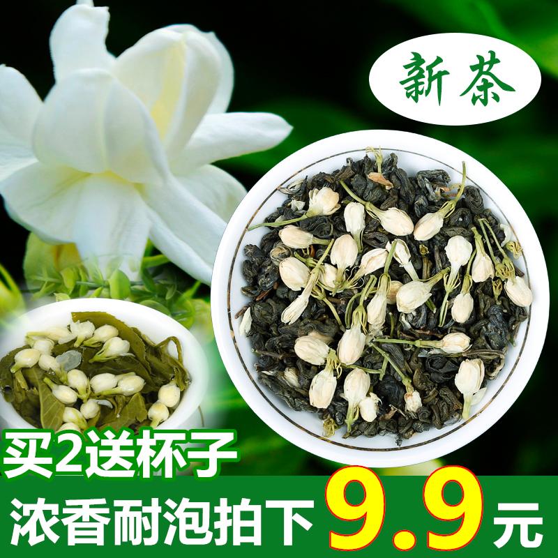 拍下9.9元 广西茉莉花茶叶浓香小龙珠散装花茶茶叶绿茶香碧螺