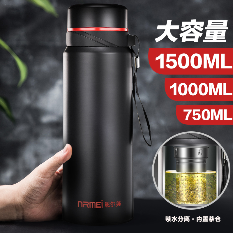 大容量户外保温杯男750带滤网壶便携茶水分离泡茶杯水杯子1000ml