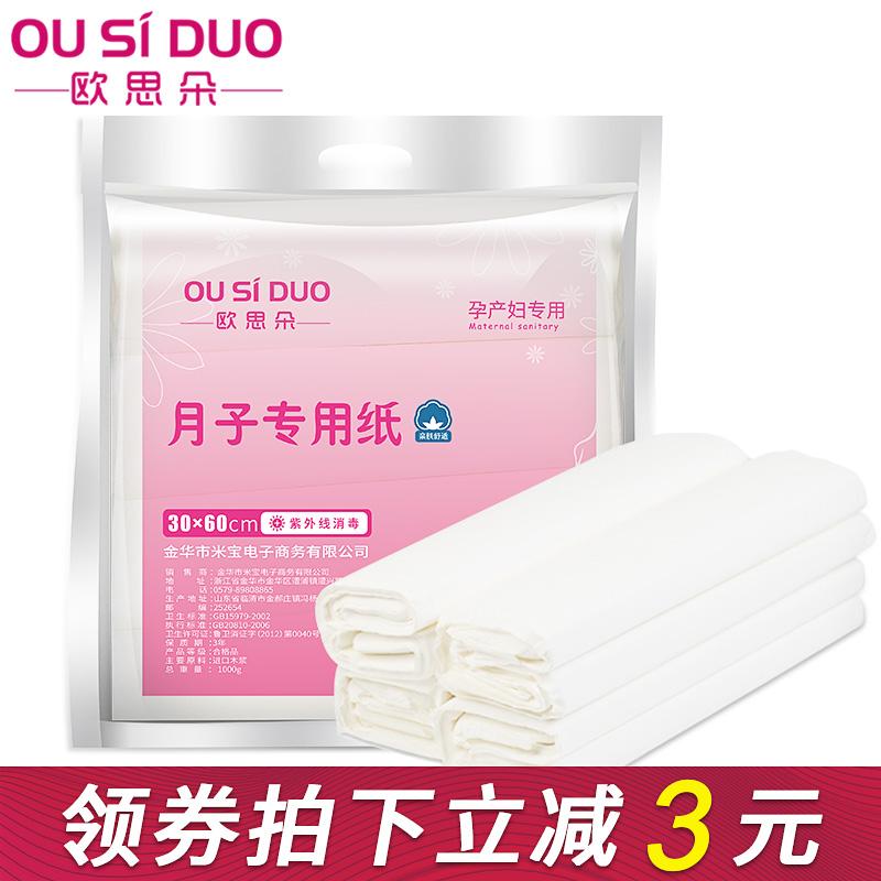 月子纸产妇卫生纸孕妇产房用纸加长加大产后月子产褥期专用刀纸