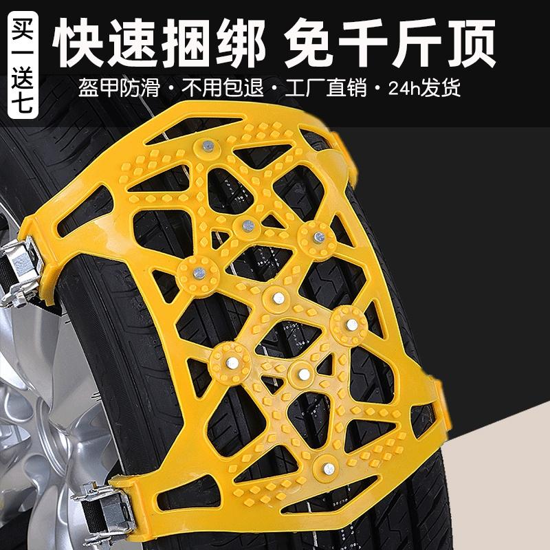 汽车 轮胎 防滑链 轿车 越野车 通用型 自动 收紧 橡胶 冬季 雪地 链条