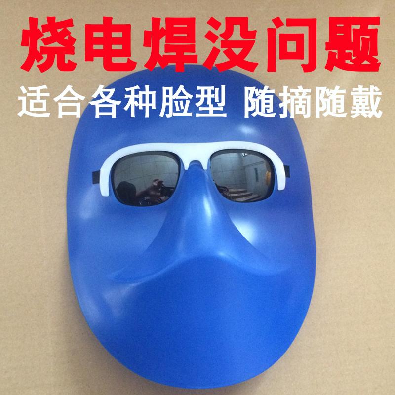 烧电焊脸部防护全脸防烤脸面罩头戴式氩弧焊焊工焊接专用面具眼镜