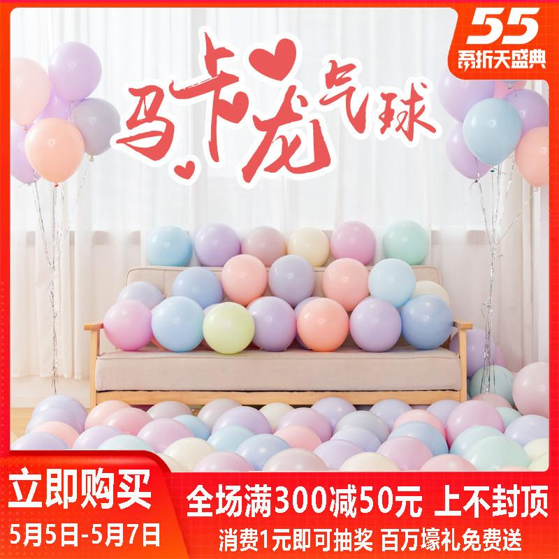 马卡龙色气球婚房装饰网红宝宝生日结婚庆礼飘空场景开业布置用品