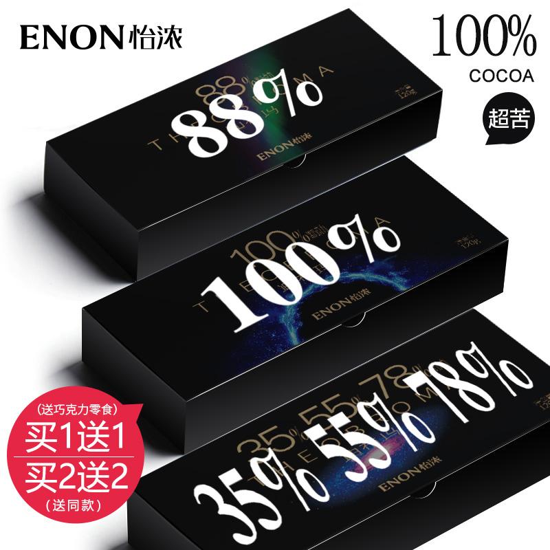 怡浓100%纯黑巧克力礼盒装送女友可可脂无蔗糖苦烘焙散装零食批发