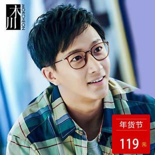 《前任3》《再见前任》韩庚孟云同款眼镜框眼睛架