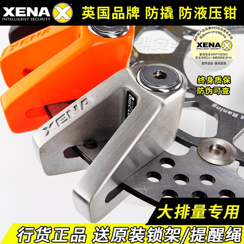 英国XENA碟刹锁X1X2摩托车锁机车防盗小牛进口送锁架不锈钢锁春夏