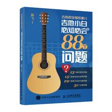 吉他初学那些事ya4 吉他(小)ia会的88个问题 吉他初学者入门教程书籍乐理弹唱教