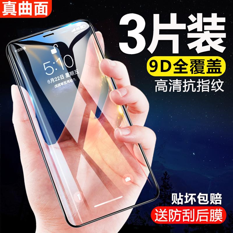 iPhonex钢化膜苹果x手机11promax全屏11pro覆盖iphonexr防窥膜7/8/6/6splus防窥xr防偷窥膜xsmax抗蓝光8p Xs
