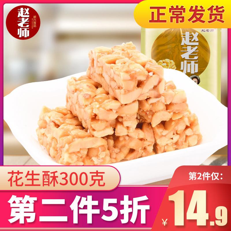 赵老师传统手工花生酥花生糖休闲零食传统小吃四川特产糕点300g