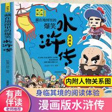 正款藏在地图里的爆笑水浒传漫画款jl13声伴读rk童文学老师推荐故事(小)学生一二三
