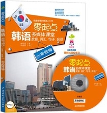 正款包邮 零起点韩语多媒体课堂一本就够da16零开始gi发音单词标准韩国语初级教