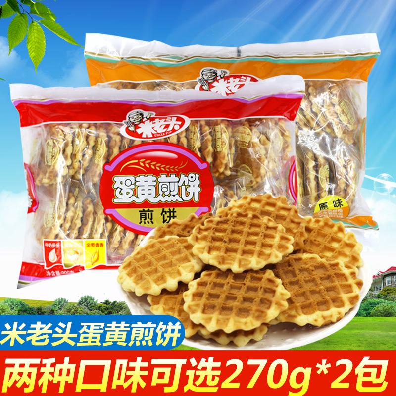 米老头蛋黄煎饼270g*3鸡蛋饼干小吃整箱批发散装休闲小零食品一箱
