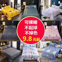 床單單件學生宿舍單人雙人床1.8米1.5m磨毛兒童卡通1.2水洗棉被單