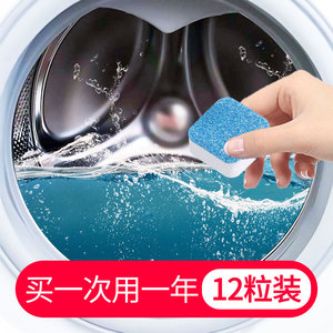 Washing machine tank effervescent tablet washing wave wheel universal cleaning agent cleaning semi-automatic cleaning descaling decontamination artifact