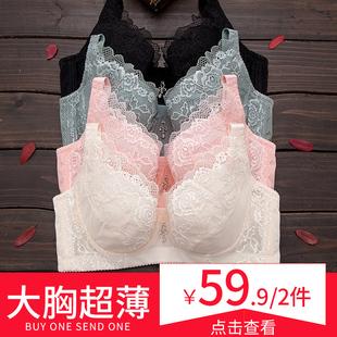 大胸显小文胸薄款超薄胸罩聚拢收副乳大码胖mm防下垂女内衣套装夏