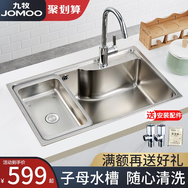 九牧水槽子母槽厨房洗菜盆加厚304不锈钢洗菜池水池菜盆家用水斗
