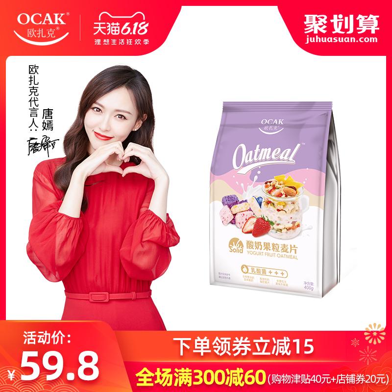 【唐嫣推荐】欧扎克酸奶坚果麦片即食营养早餐代餐水果坚果燕麦片