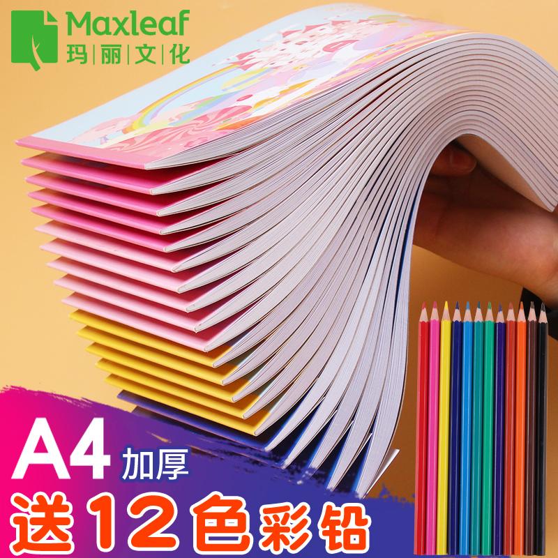 20本画画本a4图画本小学生用儿童幼儿园涂色本空白美术本绘画本画纸加厚白纸素描纸初学者手绘涂鸦画画纸本子