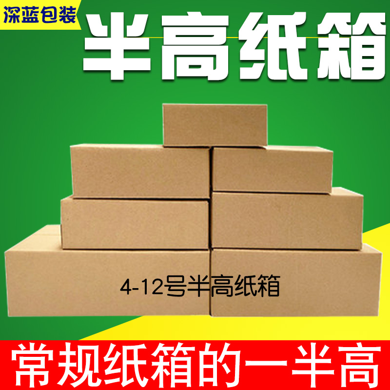 淘宝打包纸箱半高纸箱扁平快递半高箱矮纸箱子包装盒长方形纸箱