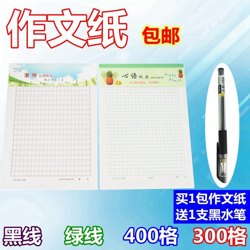 作文纸稿纸 400格 小学生300字方格加厚学生用考试彩色作文本包邮