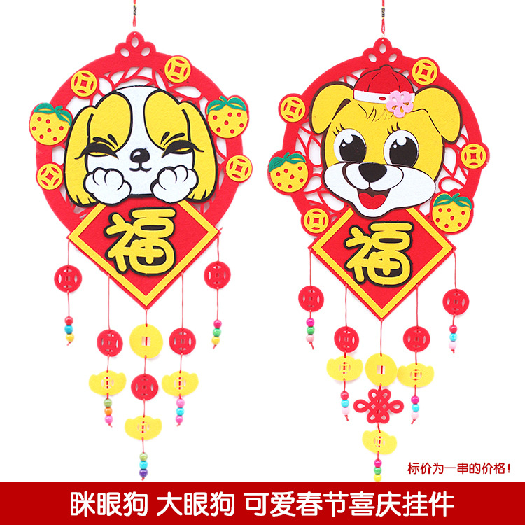 2018狗年新春春节新年用品挂件无纺布 幼儿园装饰卡通可爱DIY挂件