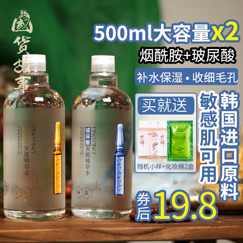 【国货故事】缤肌玻尿酸烟酰胺爽肤水大安瓶精华水收缩毛孔补水