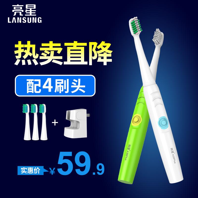 亮星电动牙刷好用吗,谁用过