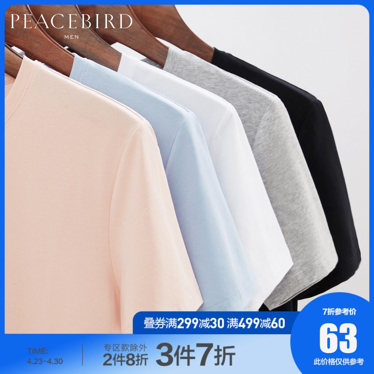 太平鸟男装夏超火cec短袖男夏装纯白色弹力圆领T恤修身打底衫