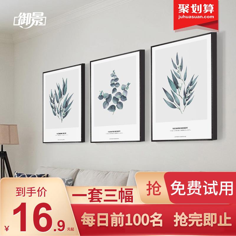 客厅装饰画沙发背景墙画卧室床头餐厅北欧墙壁画墙面挂画现代简约