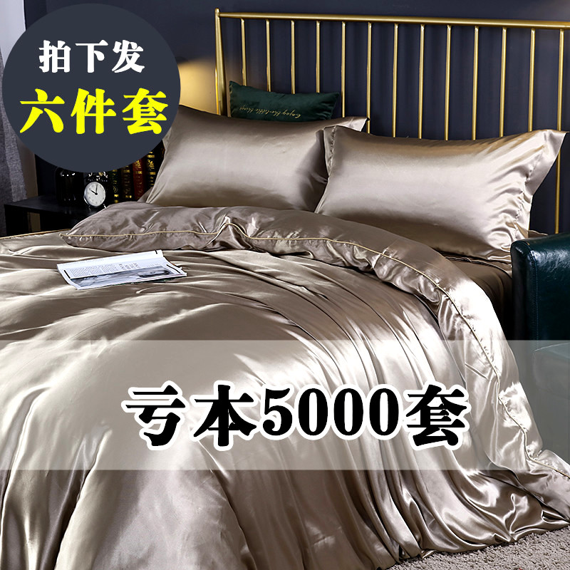 夏季真丝四件套丝滑裸睡床单罩冰丝绸缎桑蚕丝凉被套床笠床上用品