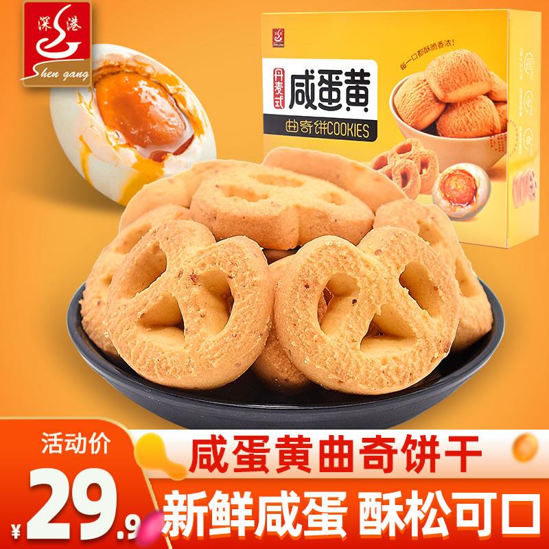 深港丹麦式咸蛋黄曲奇饼干320g盒装网红零食休闲下午茶小吃代餐