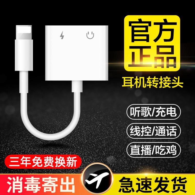 适用苹果耳机转接头iphone7转换器二合一分线器lighting转3.5mm充电器手机7/8/x/xs/xr/11/pro/max/plus正品P