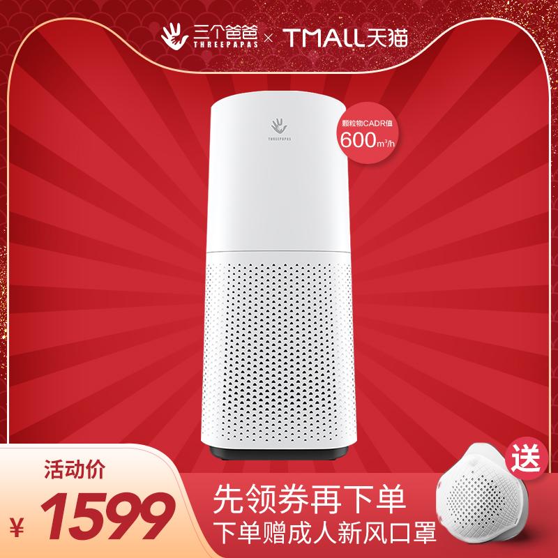 艾泊斯,三个爸爸AP600空气净月销量15件仅售2099.00元(三个爸爸旗舰店)