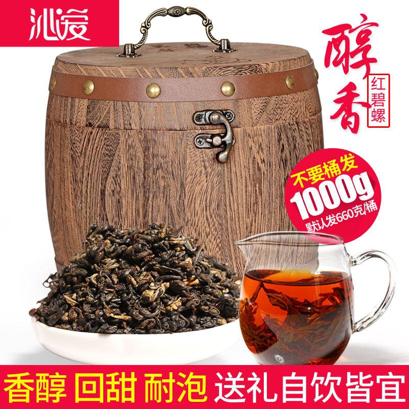 滇红茶2017新茶660克云南凤庆古树红茶茶叶 沁爱红碧螺 送木桶装