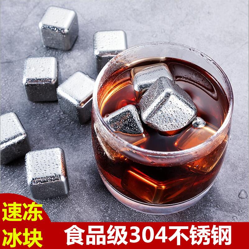 304不锈钢冰块金属冰酒石冰粒速冻冰块威士忌铁冰块冰镇神器冰夹