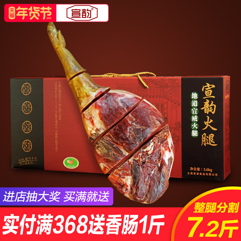 宣韵云南土特产宣威火腿整腿礼盒3.6kg云腿分割猪肉腊味年货送礼