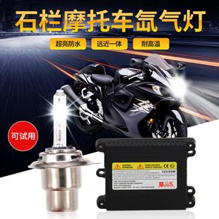 摩托车配件氙气灯12v大灯35W改装灯泡 电车超亮55W石栏疝气灯套装