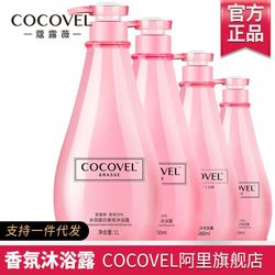 COCOVEL沐浴露750ML男女士香水香氛保湿补水滋润沐浴液新