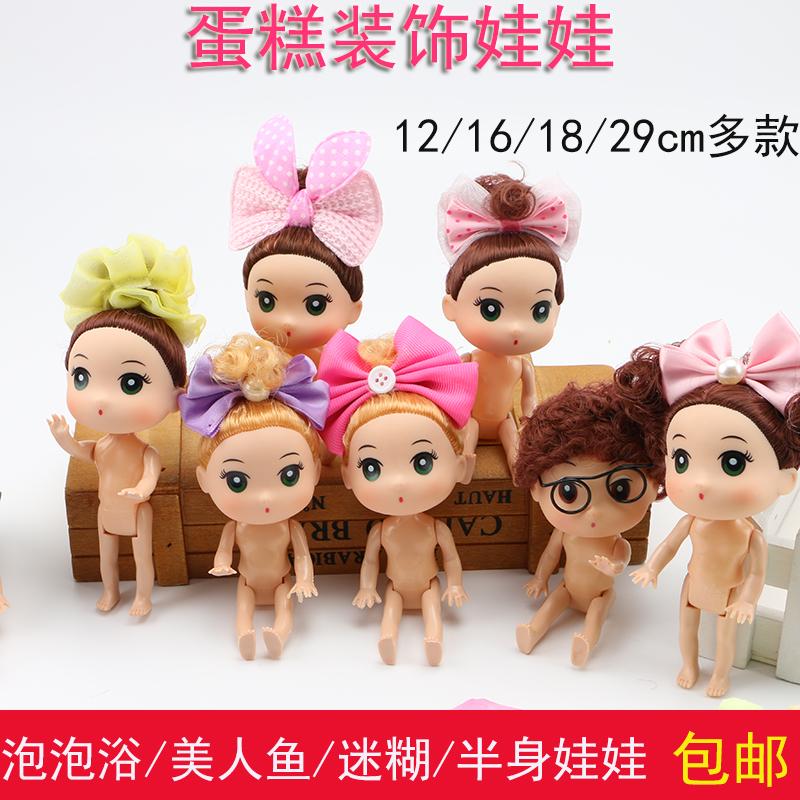 生日蛋糕装饰娃娃12cm迷糊娃娃泡泡浴娃娃蛋糕裸娃蛋糕装饰美人鱼