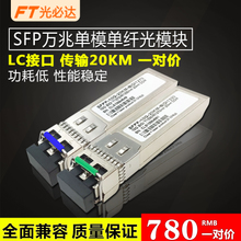 FT SFP + 10 Gigabit single mode single fiber bidirectional bidi optical module 20km compatible with Huawei Cisco H3C one pair