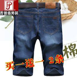 吉普盾男士牛仔短裤夏季薄款牛仔裤中裤男休闲高腰弹力五七分裤