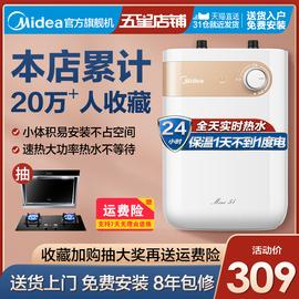 美的官方小型厨宝5升热水器 电家用储水式恒温速即热式厨房卫生间
