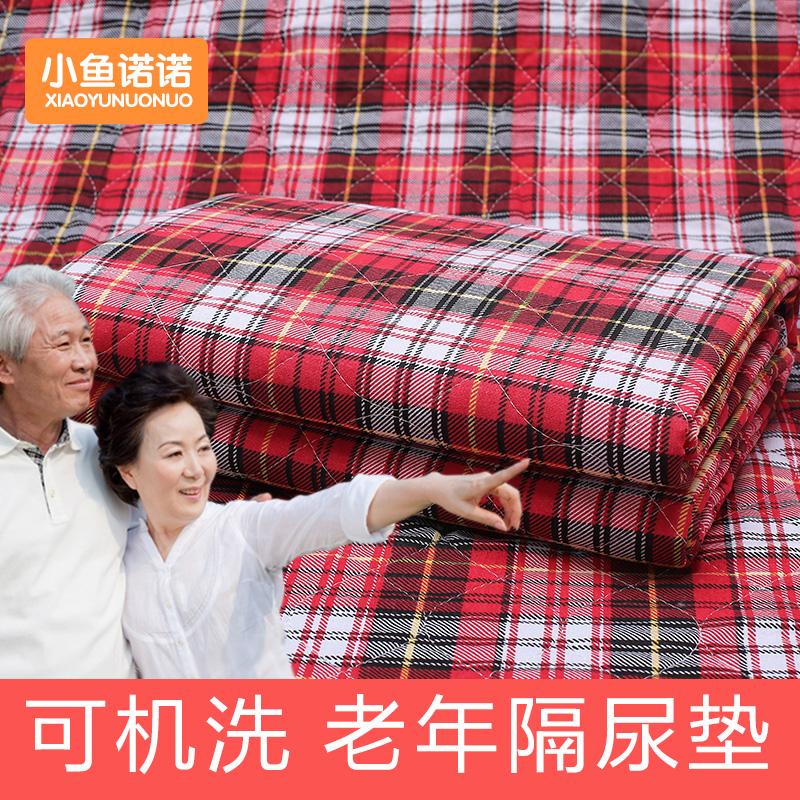 老人用床上隔尿垫防水床垫可洗成人护理垫老年人纯棉透气吸水大号