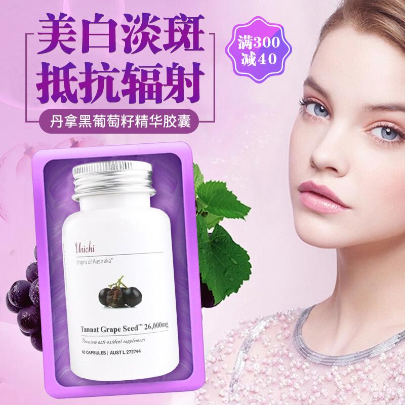 澳洲Unichi贵妇丹拿黑葡萄籽精华胶囊提升肤色美白抗氧防衰老60粒