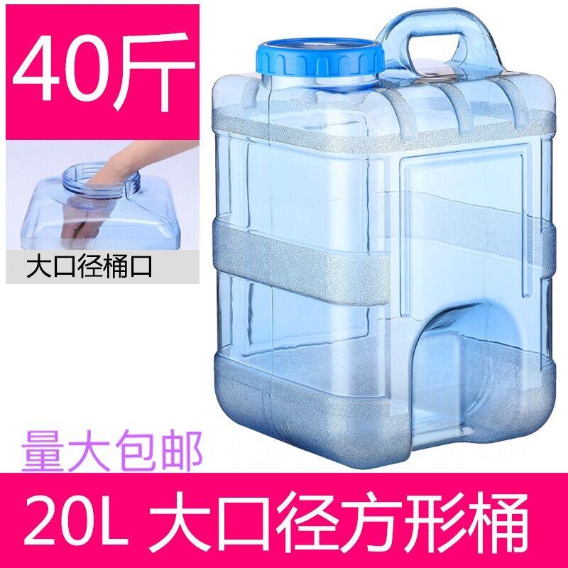 20升L方形桶塑料储水桶PC 茶具纯净水桶家用便携手提加厚带盖透明