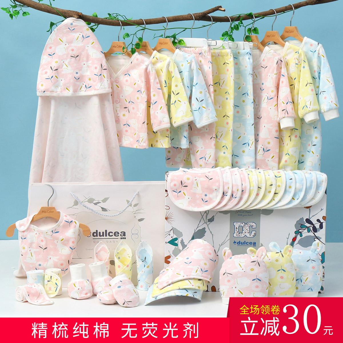 婴儿礼盒新生儿衣服纯棉套装 宝宝用品大全0-3个月刚出生满月礼物