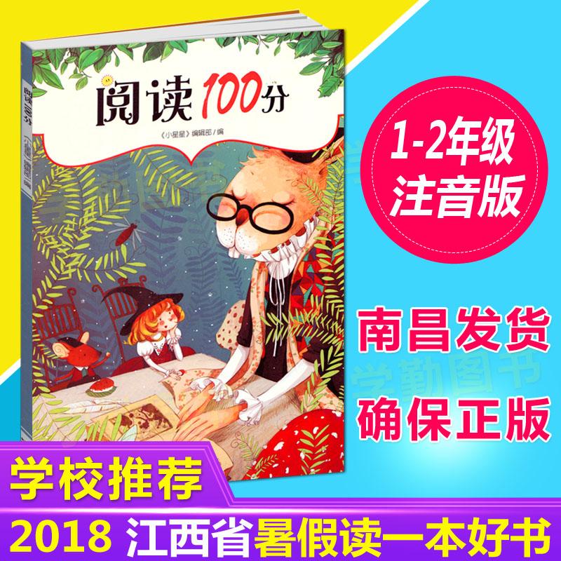 正版2018江西省暑假读一本好书1-2年级 阅读100分 注音版 假期读好书1-2年级暑期课外读物 二十一世纪出版社
