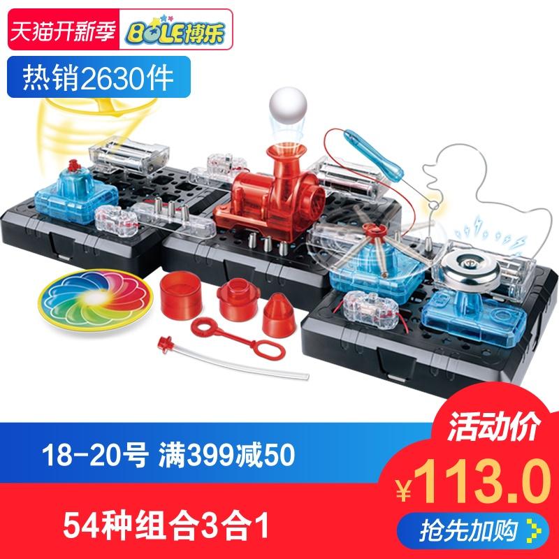 Connex小学生stem科学实验套装科技小制作科普diy玩具54种组合