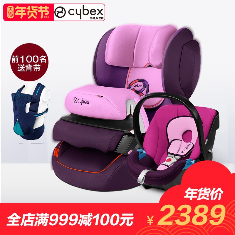 德国cybex婴儿安全座椅0-4岁Juno 2-fix宝宝汽车用安全座椅isofix